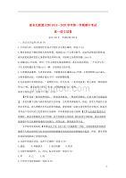 浙江省浙东北联盟(ZDB)2019_2020学年高一语文上学期期中试题