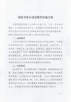 国家节水行动安徽省实施方案