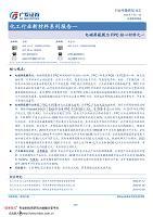 化工行业新材料系列报告一_电磁屏蔽膜为FPC核心材料之一
