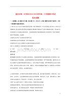 重庆市第一中学校2018_2019学年高一政治下学期期中试题(含解析)