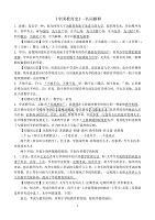 2020版中国教育史名词解释