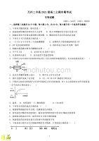 重庆市万州二中2019-2020学年高二生物上学期期中试题
