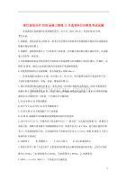 浙江省绍兴市2020届高三物理11月选考科目诊断性考试试题