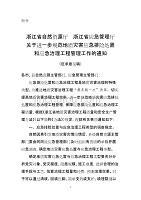 浙江规范地质灾害应急排险处置和应急治理工程管理工作