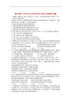 重庆市第一中学2019_2020学年高二政治上学期期中试题2019120401139
