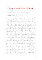 重庆市第一中学2019_2020学年高二语文上学期期中试题2019120401138