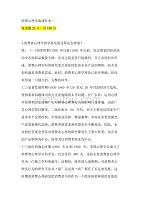 东师2019年秋季《消费心理学(作业一)》离线考核参考答案
