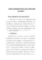 秋季新人教版部编本四年级上册语文教学总结精选2篇范文