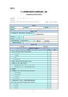 个人所得税年度自行纳税申报表(A表)(简易版)(问答版)2020年版