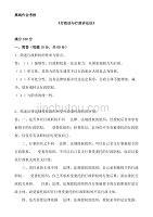 东师2019年秋季《行政法与行政诉讼法》离线考核参考答案
