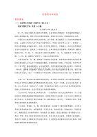 湖北省各地2019届高三最新语文试卷精选汇编:论述类文本阅读