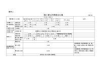 交通运输部建设项目委托技术咨询费用定额标准.docx