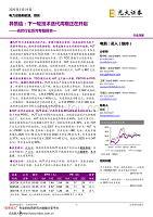 光伏行业系列专题报告一_异质结,下一轮技术迭代周期正在开启