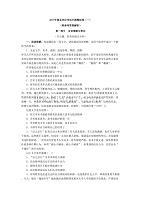 2017年事业单位考试模拟题:行测预测卷(一)及参考答案(word版)