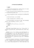 2018年事业单位考试模拟题及答案(申论)(word版)