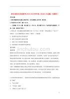 浙江省丽水四校联考2018_2019学年高二历史6月试题(含解析)