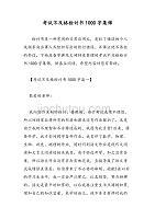 最新考试不及格检讨书1000字集锦-范文精品