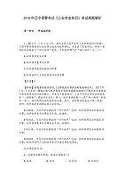 2018年辽宁招警考试《公安专业科目》(含答案解析)