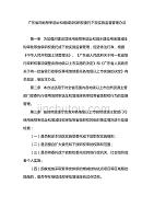 Guangdong Province land pre-examination site selection and increase and decrease link authority to delegate the implementation of supervision and management measures