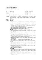 党委办公室主任职位说明书【邵逸夫医院】