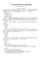 2015年贵州省农村信用社公开招聘考试真题及详解