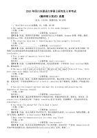 2015年四川外国语大学硕士研究生入学考试《翻译硕士英语》真题及详解