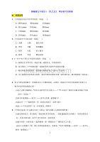 新部编版九年级语文下册第5课《孔乙己》同步练习(2套) 附答案