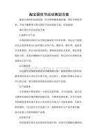 策划书范文 淘宝国庆节活动策划方案