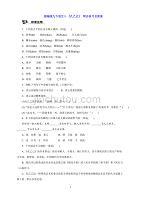 部编版九年级语文下册第5课《孔乙己》同步练习(2套)带答案