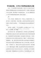 小学生演讲稿学生演讲稿 大学生中国梦演讲稿讲话稿