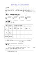 最新部编版九年级语文下册第6课《变色龙》同步练习(2套)及答案