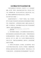 策划书范文 社区精选中秋节活动策划方案