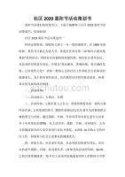 策划书范文 社区2020重阳节活动策划书
