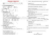 最部编版五年级语文下册第四单元检测试卷 (附答案)
