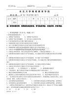 [东北大学]19年4月补考《审计学》考核作业