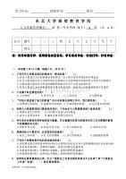 [东北大学]19年4月补考《人力资源管理概论》考核作业