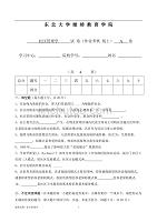 [东北大学]19年4月补考《社区管理学》考核作业
