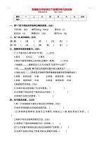 最部编版五年级语文下册第四单元基础测试卷(附答案)