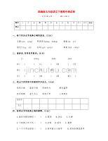 新部编版五年级语文下册期中检测试卷(附答案)