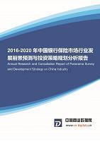 2016-2020年中国银行保险市场发展前景预测与投资策略规划分析报告