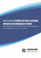 2016-2020年中国文具市场发展前景预测与投资策略规划分析报告