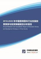 2016-2020年中国香精香料行业发展前景预测与投资策略规划分析报告