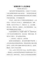 新冠肺炎疫情防控个人先进事迹(某收费公路站站长)