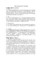 奥鹏-华师《民间文学》 离线作业