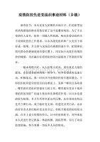 新冠肺炎疫情防控先进党组织事迹材料(乡镇)