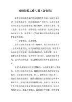 新冠肺炎疫情防控工作汇报(公安局)