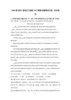 2020届全国1卷地区百强校10月试题精选汇编:语法填空(含答案)