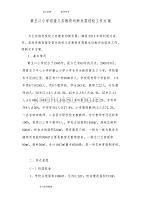 黄玉口小学迎接义务教育均衡发展迎检工作方案2