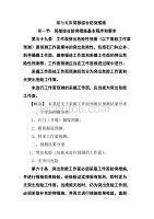 煤与瓦斯局部综合防突措施