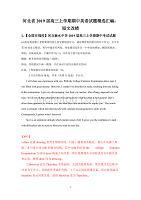 河北省各地2019届高三上学期期中英语试题精选汇编:短文改错(含答案)
